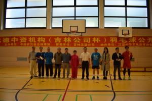 180818_汉堡中资企业吉林杯羽毛球比赛组委会 (1)
